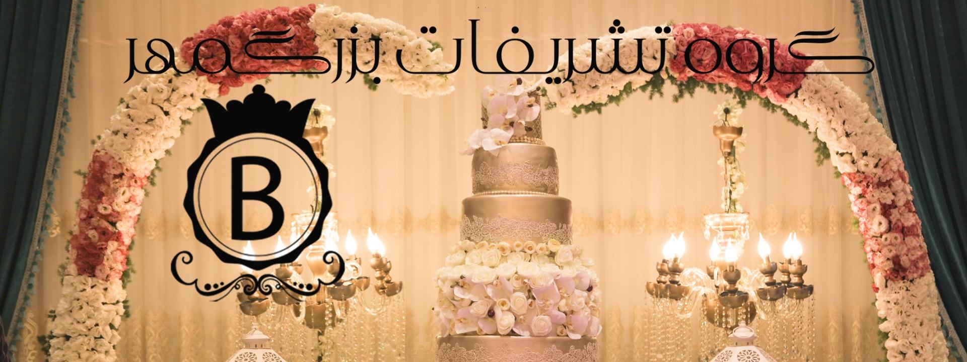 تشریفات بزرگمهر_عروسی مشهد